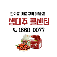 주문전화 1688-0077
