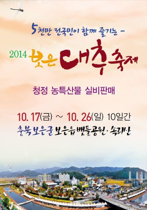 2014년 포스터
