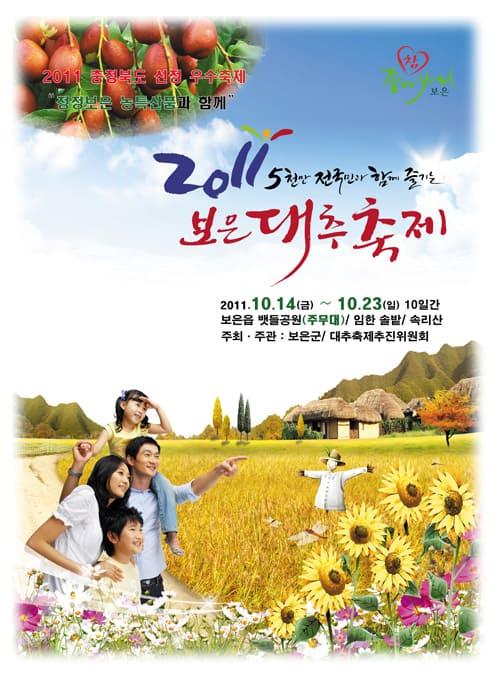 2011년 포스터