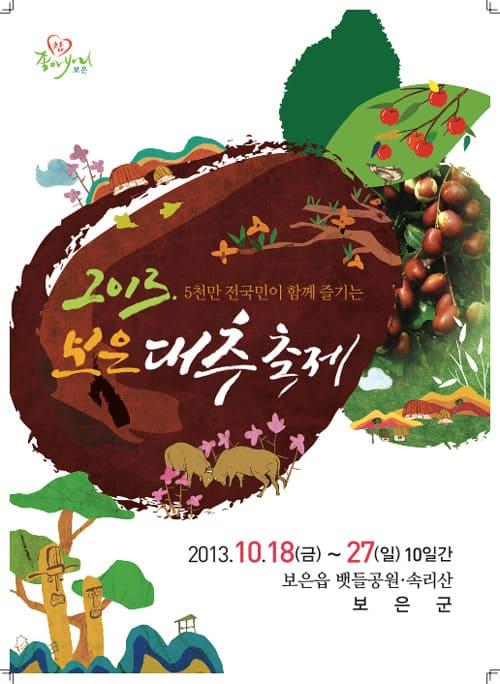 2013년 포스터