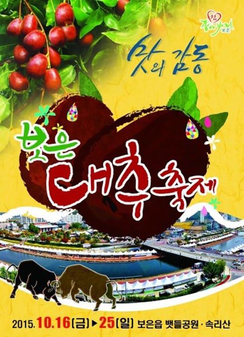 2015년 포스터