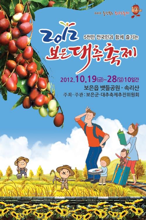 2012년 포스터