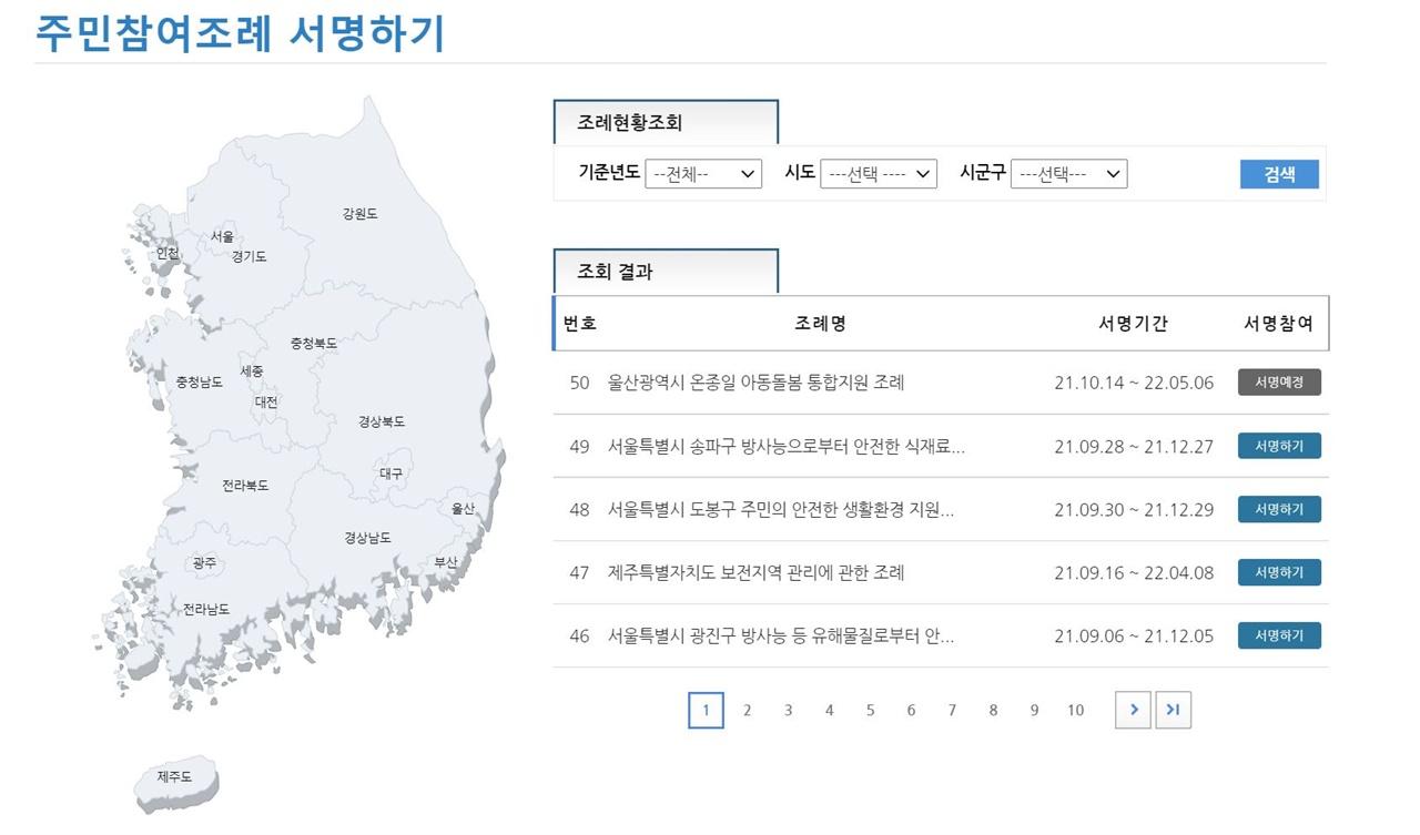 우리 지역 주민참여조례를 확인하고 서명할 수 있는 주민참여조례 사이트 우리 지역 주민참여조례를 확인하고 서명할 수 있는 주민참여조례 사이트