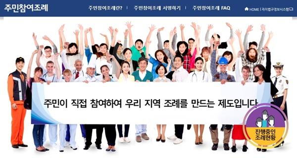 주민참여조례 온라인 서명 사이트(www.ejorye.go.kr) 첫화면